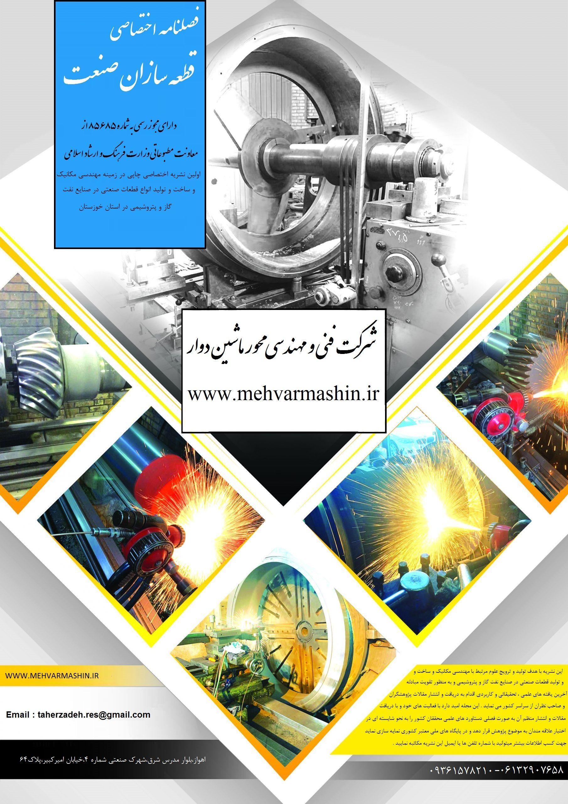 مجله قطعه سازان صنعت